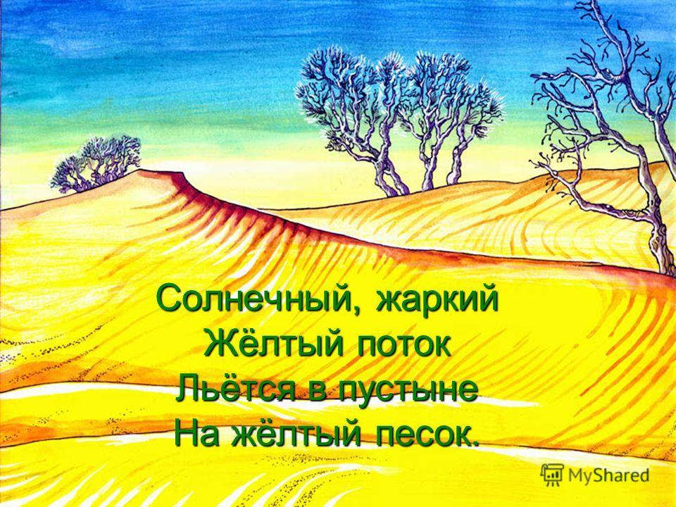Солнечный, жаркий Жёлтый поток Льётся в пустыне На жёлтый песок.