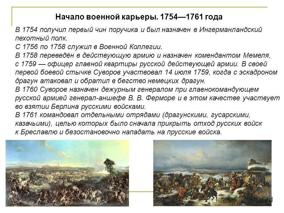 В 1754 получил первый чин поручика и был назначен в Ингерманландский пехотный полк. С 1756 по 1758 служил в Военной Коллегии. В 1758 переведён в действующую армию и назначен комендантом Мемеля, с 1759 офицер главной квартиры русской действующей армии
