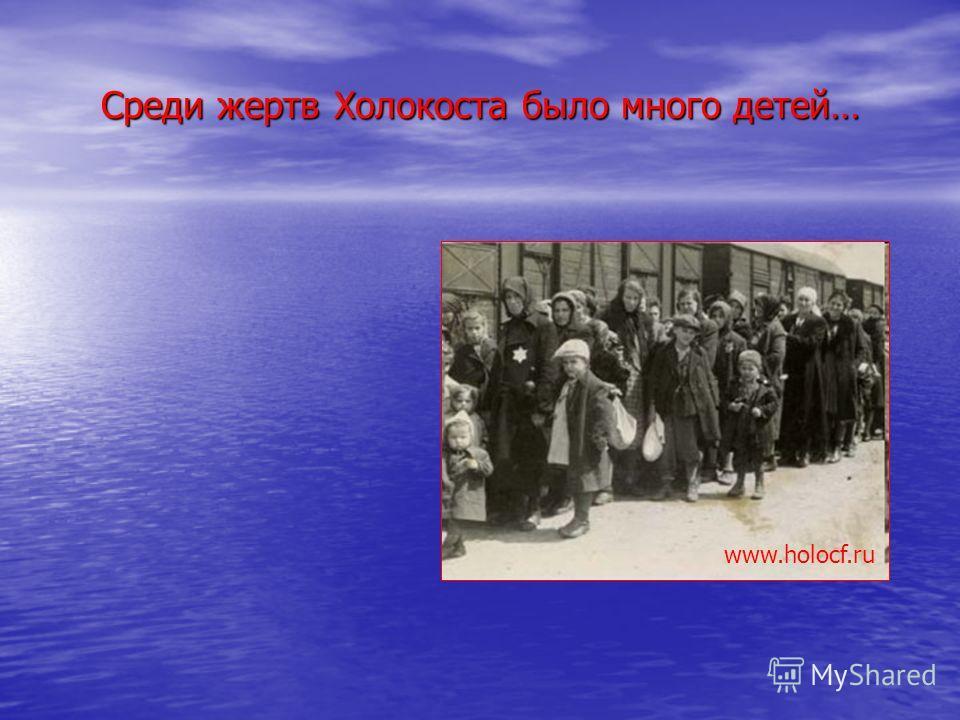 Среди жертв Холокоста было много детей… www.holocf.ru