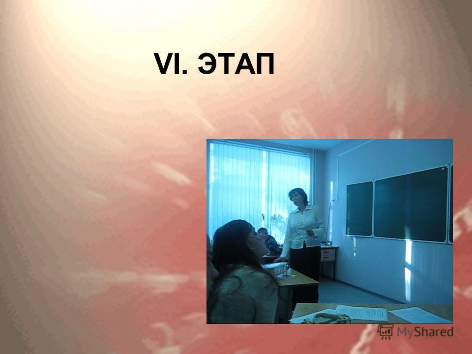 VI. ЭТАП