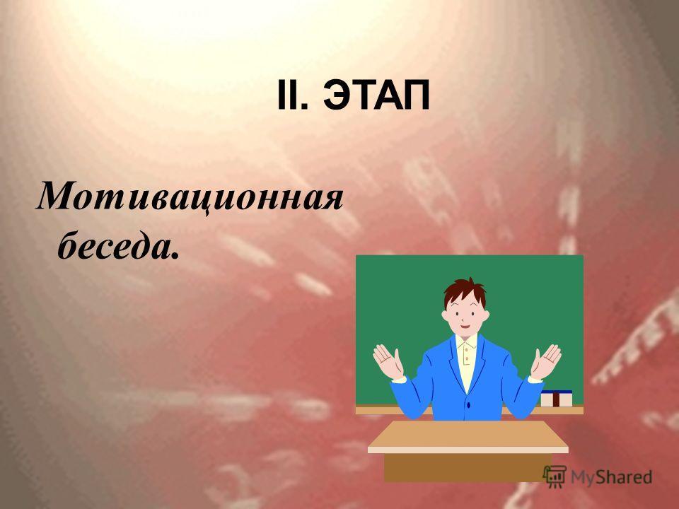 II. ЭТАП Мотивационная беседа.