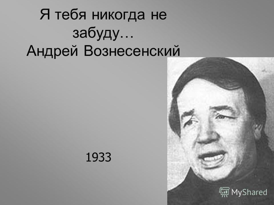 Я тебя никогда не забуду… Андрей Вознесенский 1933
