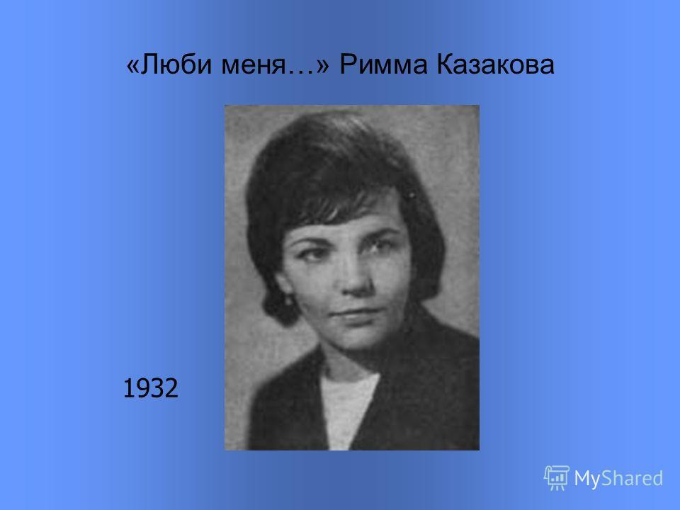 «Люби меня…» Римма Казакова 1932