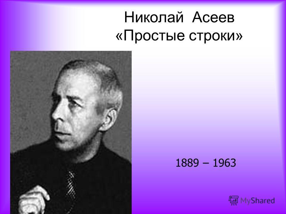 Николай Асеев «Простые строки» 1889 – 1963