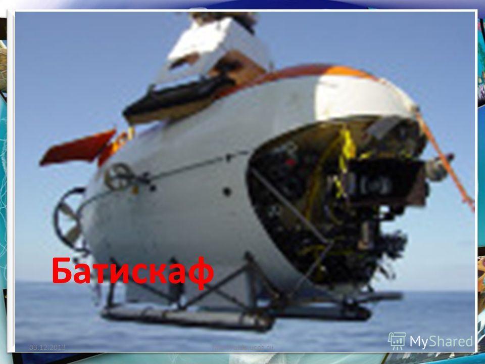 Батискаф 03.12.2013http://aida.ucoz.ru7