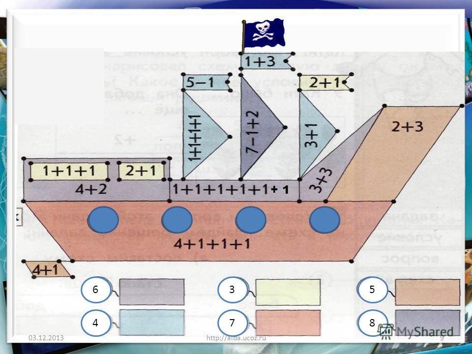 03.12.2013http://aida.ucoz.ru9 + 1 63 748 5