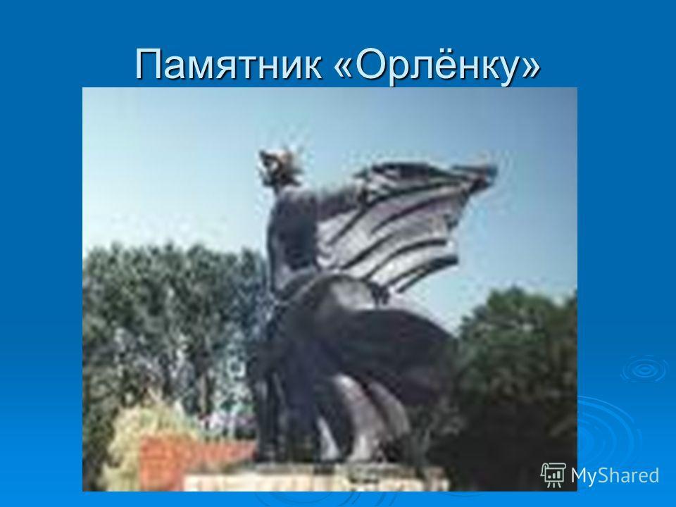 Памятник «Орлёнку»