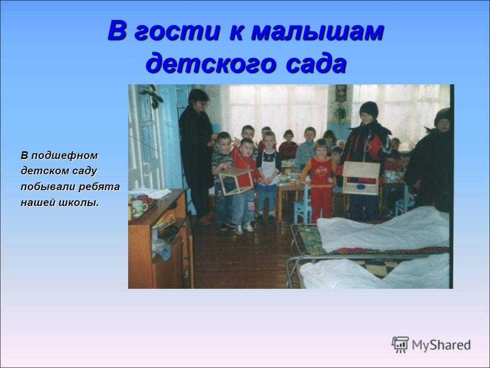 В гости к малышам детского сада В подшефном детском саду побывали ребята нашей школы.