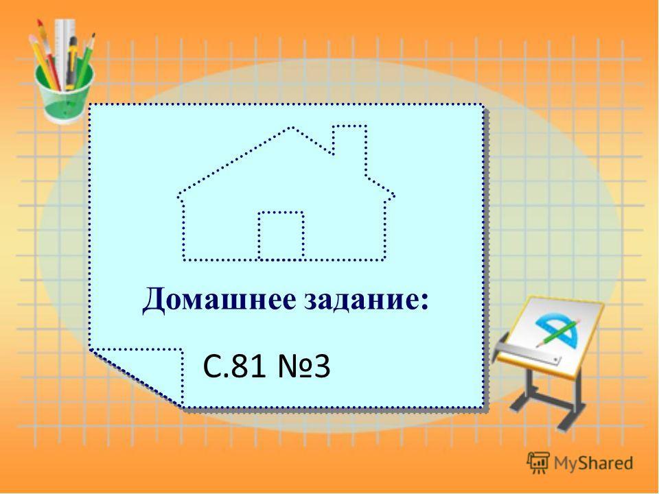 Домашнее задание: С.81 3