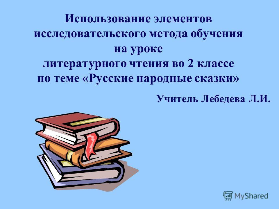 Чтения во 2 классе по теме русские