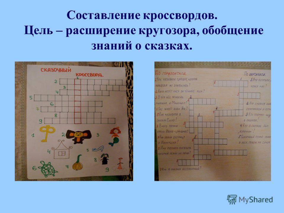 Составление кроссвордов. Цель – расширение кругозора, обобщение знаний о сказках.