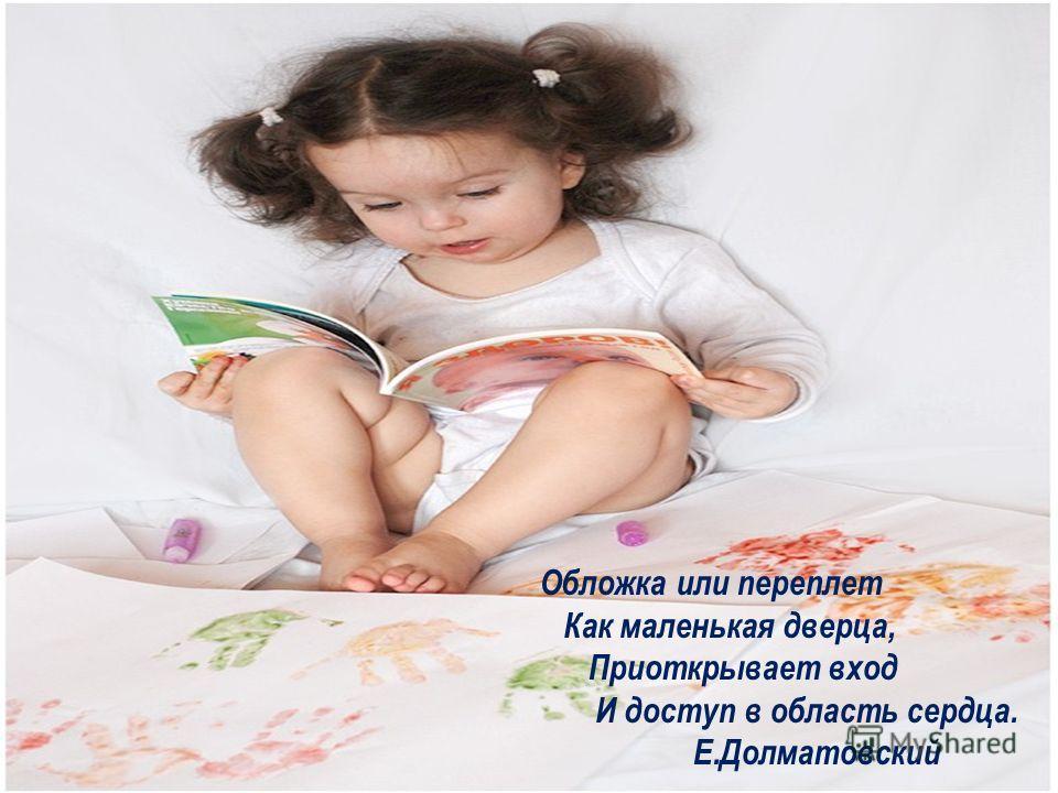 С о в е т ы книгу надо начинать читать, когда ребенок еще не начал играть и его ничего не отвлекает от чтения; читать надо медленно, четко, выразительно, ясно, не подделываясь под детский лепет; выбирая книгу надо думать о ее направленности на формир