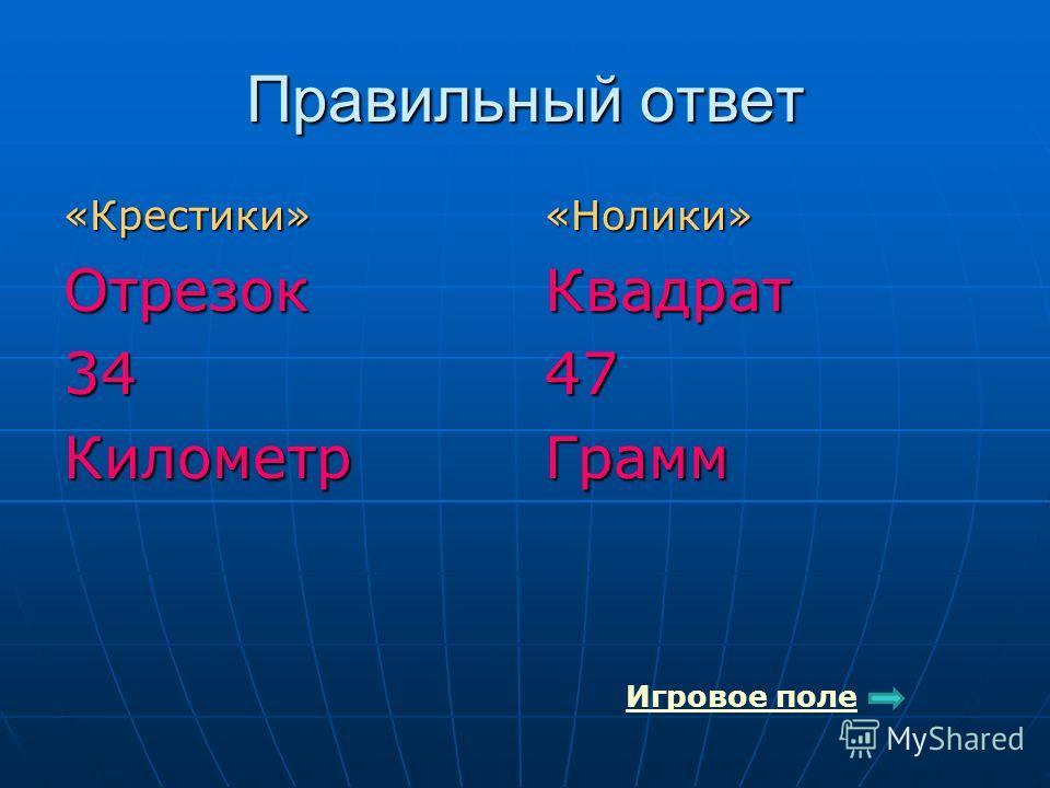 «Крестики»Отрезок34Километр«Нолики»Квадрат47Грамм Игровое поле