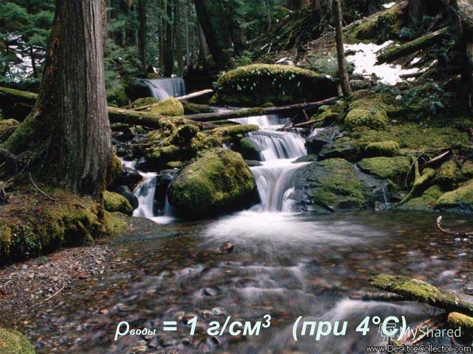 ρ воды = 1 г/см 3 (при 4°C)