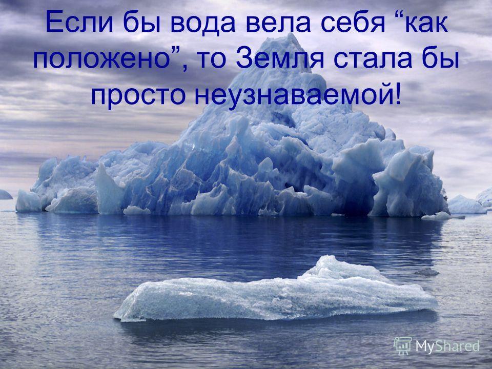 Если бы вода вела себя как положено, то Земля стала бы просто неузнаваемой!