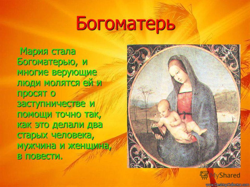 Богоматерь Мария стала Богоматерью, и многие верующие люди молятся ей и просят о заступничестве и помощи точно так, как это делали два старых человека, мужчина и женщина, в повести. Мария стала Богоматерью, и многие верующие люди молятся ей и просят