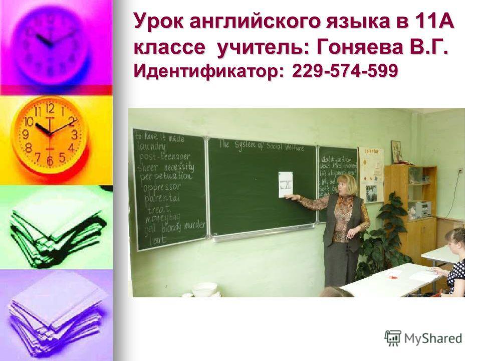 Урок английского языка в 11А классе учитель: Гоняева В.Г. Идентификатор: 229-574-599