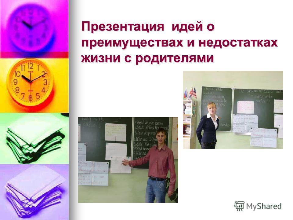 Презентация идей о преимуществах и недостатках жизни с родителями