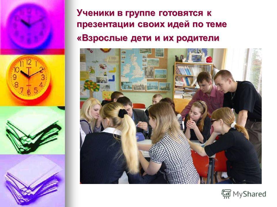 Ученики в группе готовятся к презентации своих идей по теме «Взрослые дети и их родители
