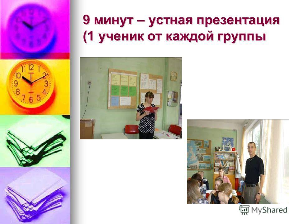 9 минут – устная презентация (1 ученик от каждой группы