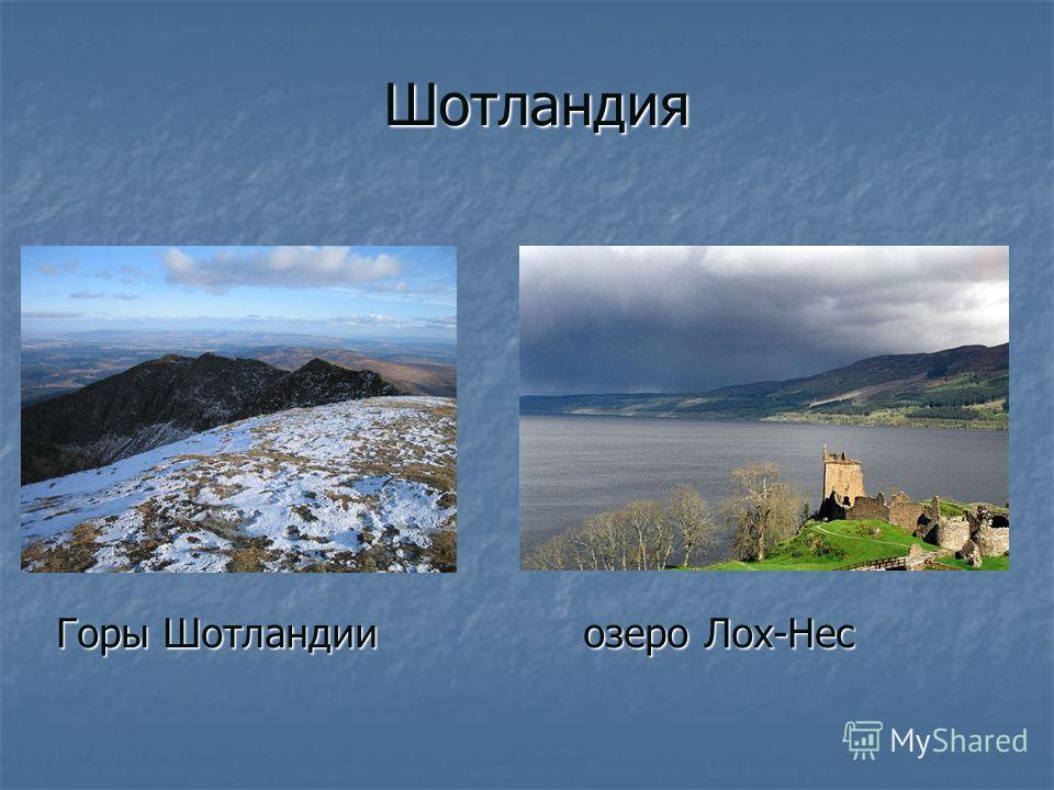 Шотландия Горы Шотландииозеро Лох-Нес