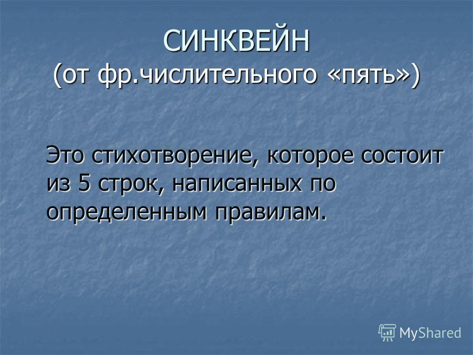 СИНКВЕЙН (от фр.числительного «пять») Это стихотворение, которое состоит из 5 строк, написанных по определенным правилам.