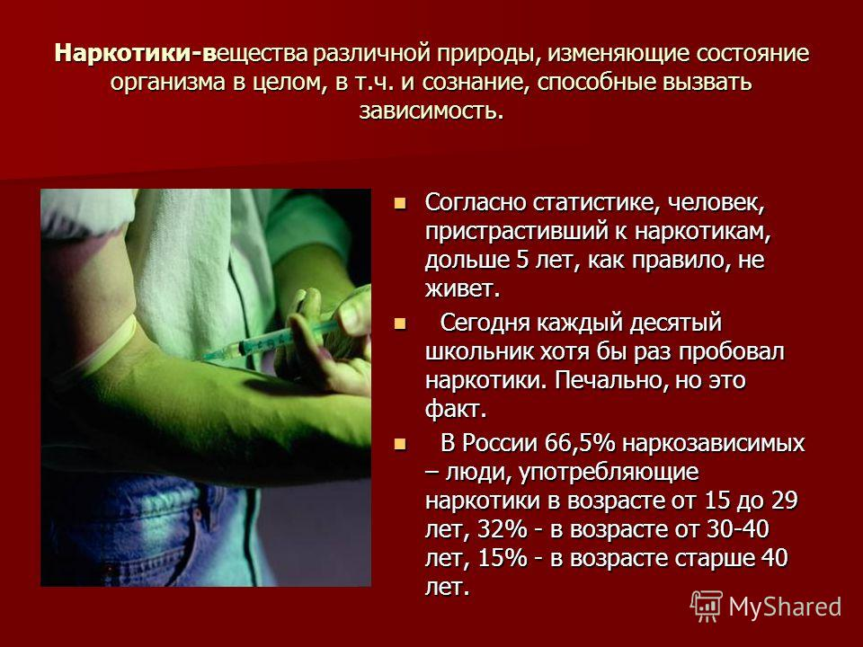 Психоактивные вещества (ПАВ) Химические и фармакологические средства, влияющие на физическое и психическое состояние, вызывающие болезненное пристрастие; к ним относятся наркотики, алкоголь, никотин и другие средства. Химические и фармакологические с
