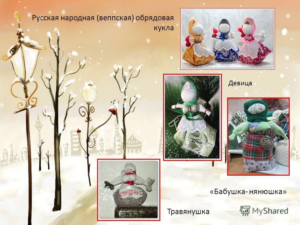 Русская народная (веппская) обрядовая кукла Травянушка «Бабушка- нянюшка» Девица