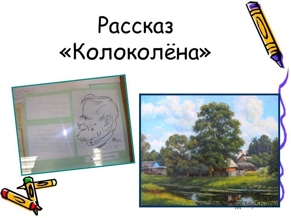 Рассказ «Колоколёна»