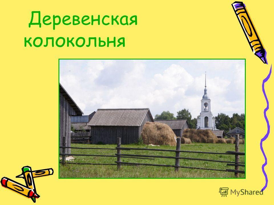 Деревенская колокольня