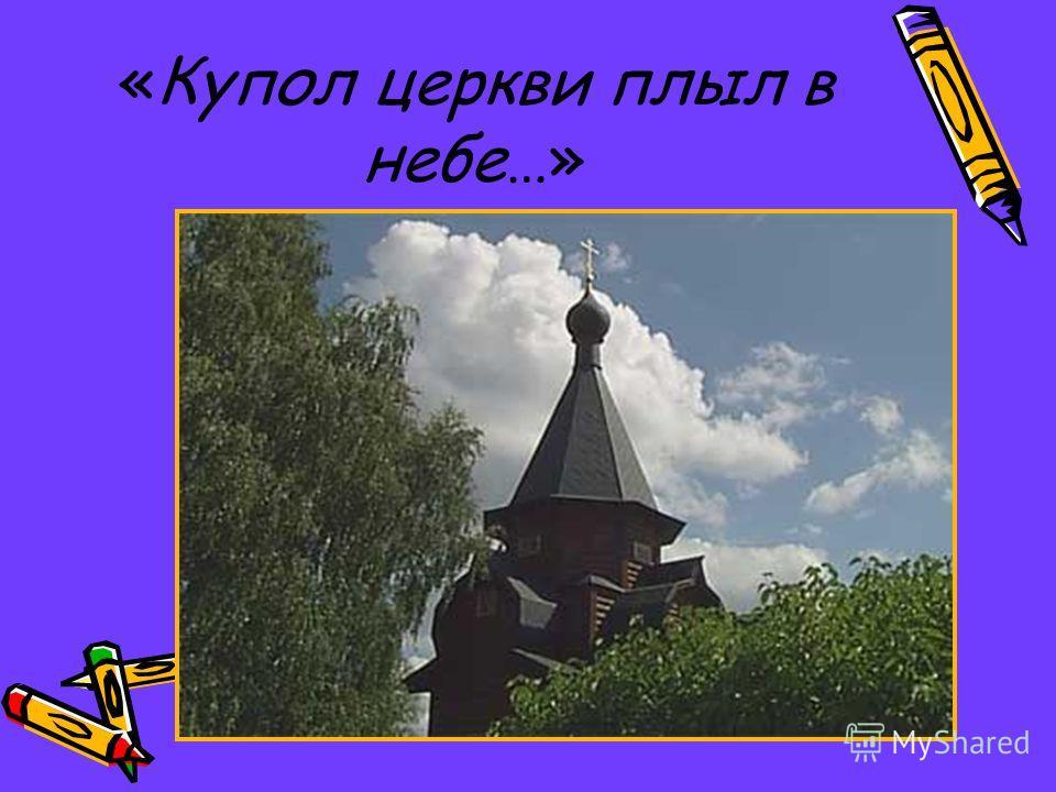 «Купол церкви плыл в небе…»
