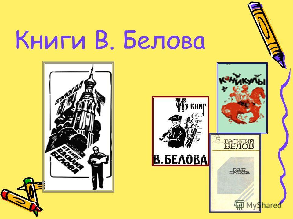 Книги В. Белова