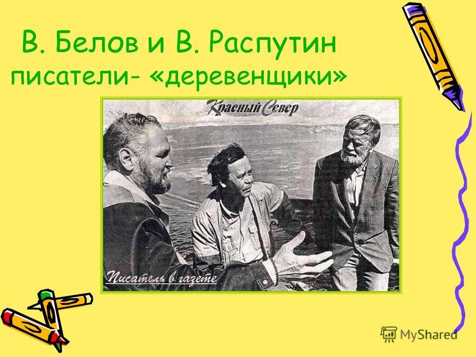 В. Белов и В. Распутин писатели- «деревенщики»