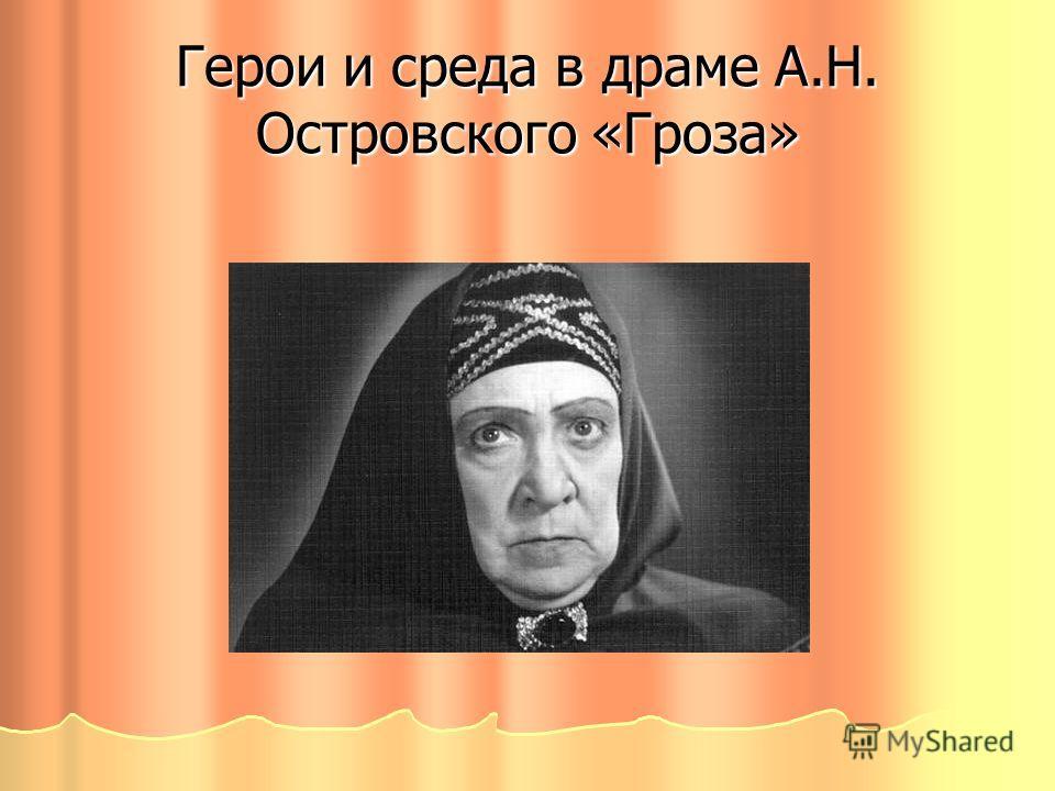 Герои и среда в драме А.Н. Островского «Гроза»