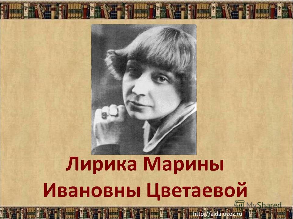Лирика Марины Ивановны Цветаевой