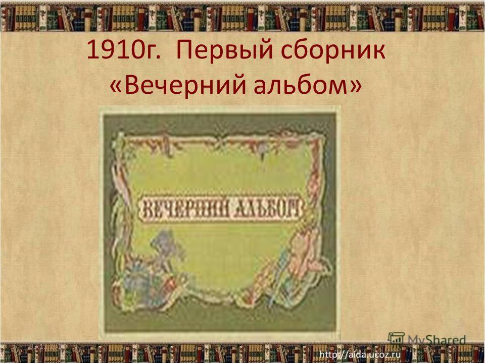 1910г. Первый сборник «Вечерний альбом» 03.12.20133
