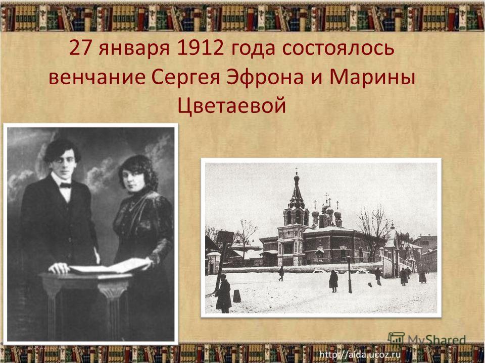 27 января 1912 года состоялось венчание Сергея Эфрона и Марины Цветаевой 03.12.20134