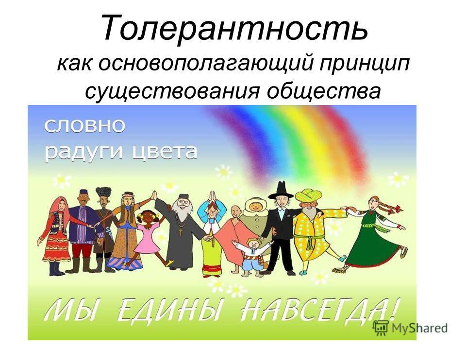 Толерантность как основополагающий принцип существования общества