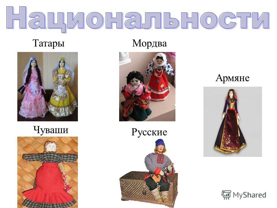 Татары Чуваши Мордва Русские Армяне