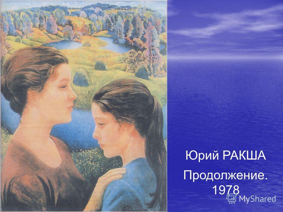 Юрий РАКША Продолжение. 1978