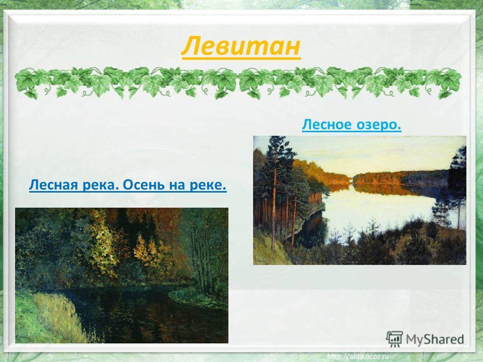 Левитан Лесная река. Осень на реке. Лесное озеро.