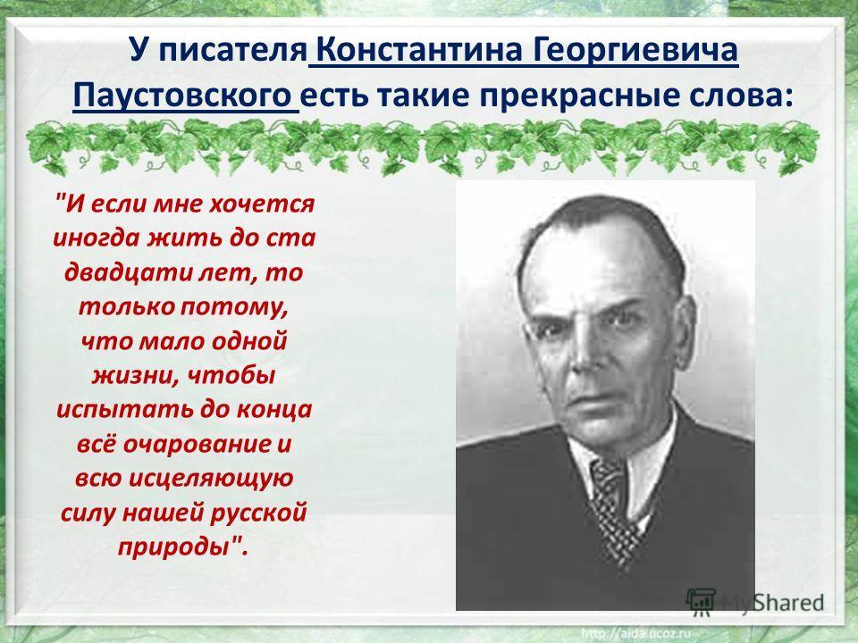 У писателя Константина Георгиевича Паустовского есть такие прекрасные слова: