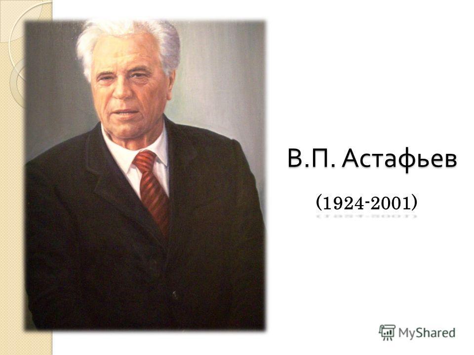 В. П. Астафьев (1924-2001)
