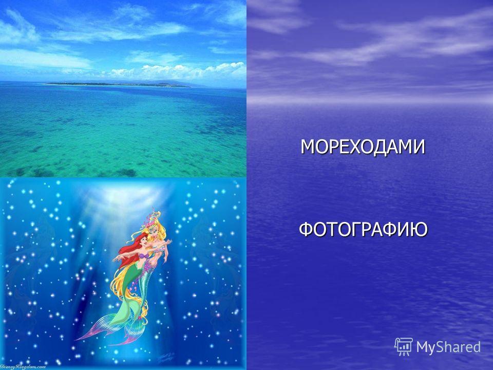 МОРЕХОДАМИФОТОГРАФИЮ