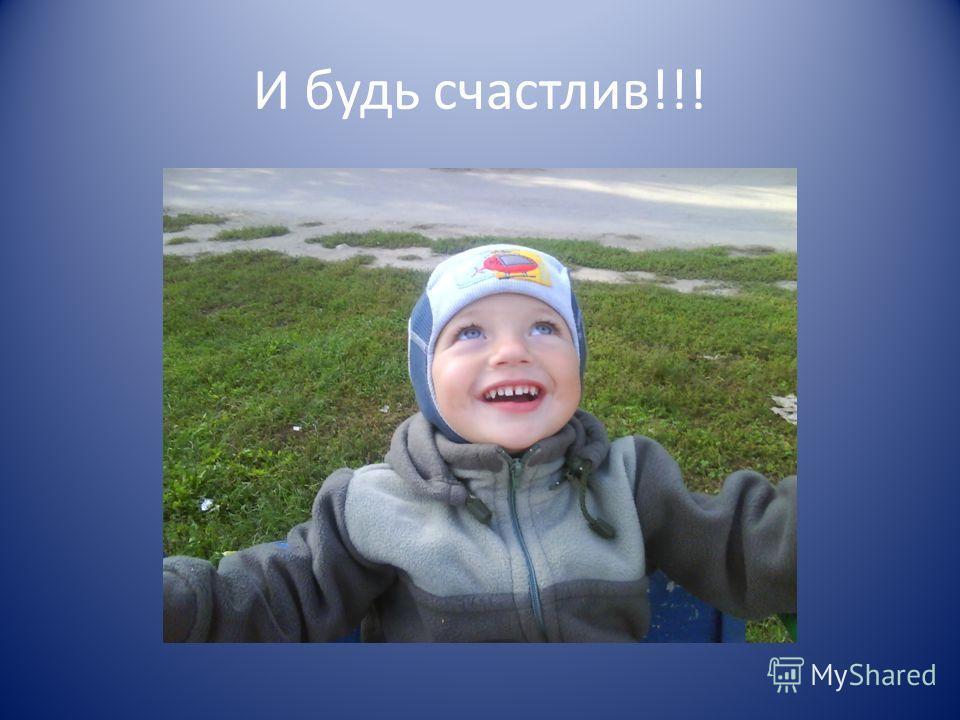 И будь счастлив!!!