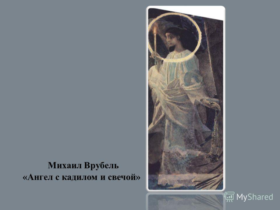 Михаил Врубель «Ангел с кадилом и свечой»