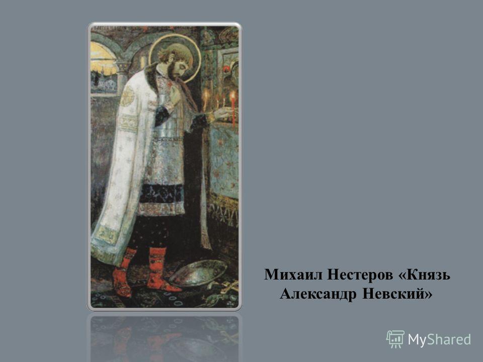 Михаил Нестеров «Князь Александр Невский»