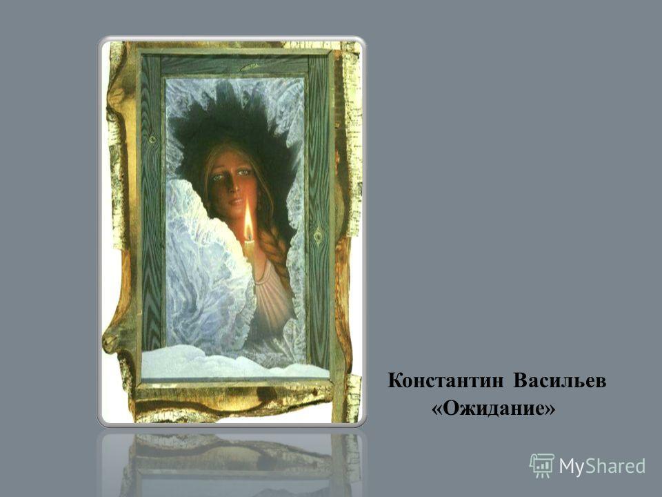 Константин Васильев «Ожидание»