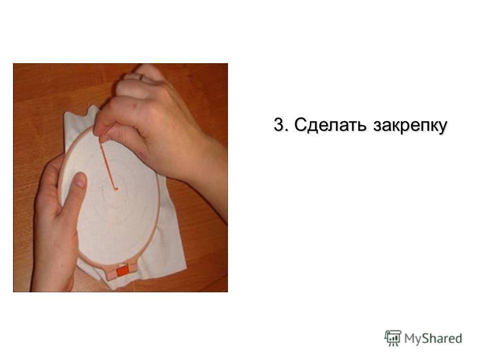 3. Сделать закрепку