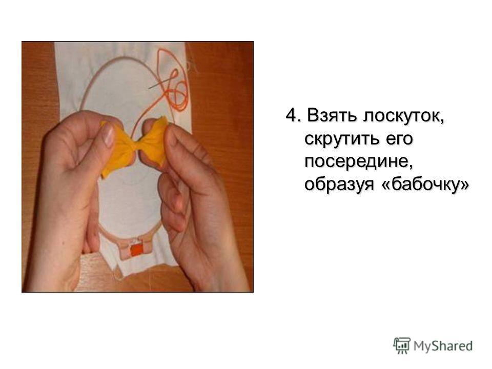 4. Взять лоскуток, скрутить его посередине, образуя «бабочку»